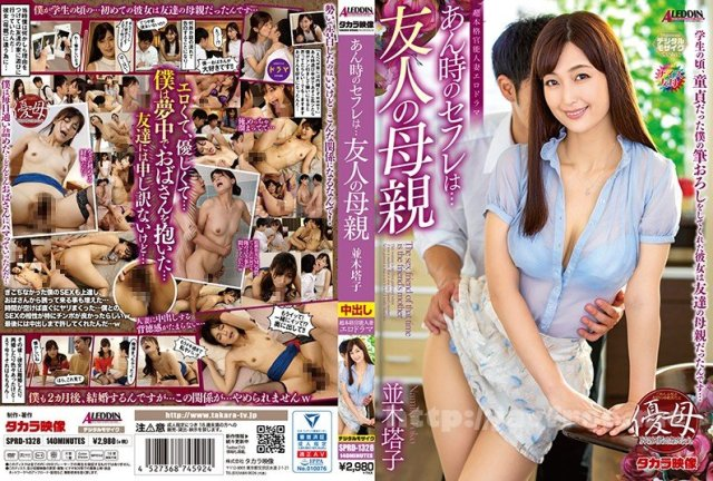 [HD][GMEM-024] 狂気拷問研究所 Climax Dirty Queen Dirty Frenzy Hell 淫覚絶頂女王様淫耐狂乱地獄 並木塔子 - image SPRD-1328 on https://javfree.me