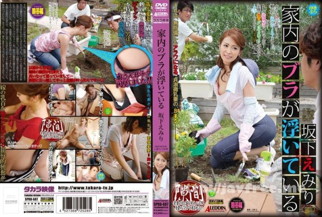 [VEO-004] 女神誕生 坂下えみり - image SPRD-687 on https://javfree.me