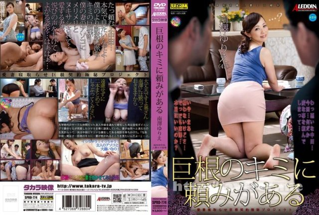 [MSTT-001] 狙われた若妻 春原未来 - image SPRD-774 on https://javfree.me
