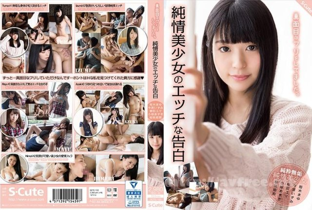 [TMCY-097] テン年代の'お菓子系' - image SQTE-163 on https://javfree.me