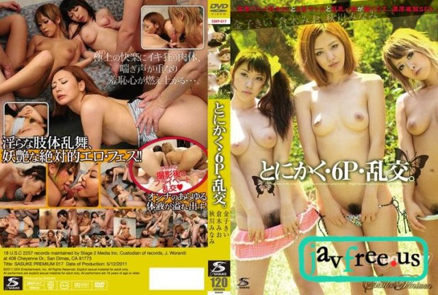 [NADE-873] 乱れる人妻 倉木みお - image SSKP-017 on https://javfree.me