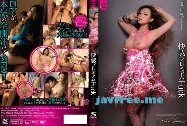 [SSKP-020] Sasuke Premium Vol.20 : Roa Sumikawa - image SSKP-018 on https://javfree.me