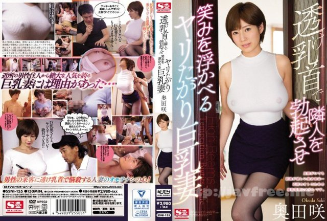 [HD][OFJE-131] 奥田咲S1 8時間ベストVol.4 - image SSNI-155 on https://javfree.me
