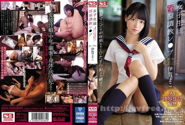 [HD][SSNI-419] 新人NO.1STYLE 伊賀まこAVデビュー - image SSNI-524 on https://javfree.me