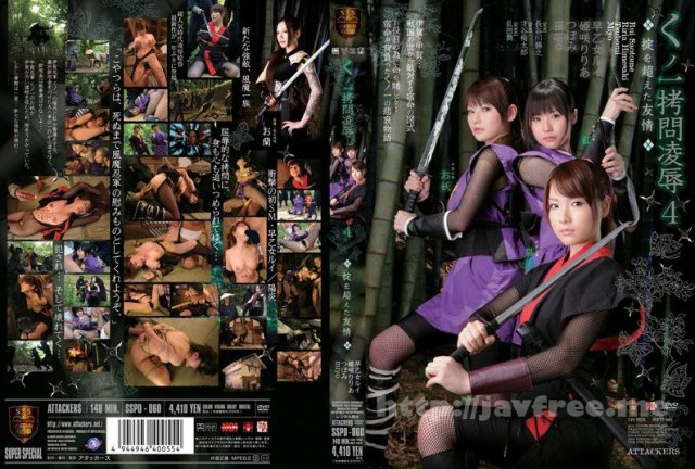 [SSPD-068] 奴隷城 2 - image SSPD-060 on https://javfree.me