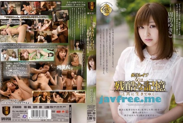 [ARS-046] 電撃移籍! 周防ゆきこ - image SSPD-091 on https://javfree.me