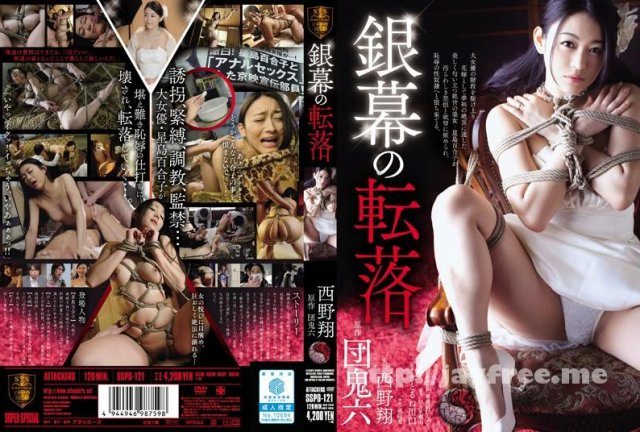[DV-1629] レイプ狂い 成田愛 - image SSPD-121 on https://javfree.me