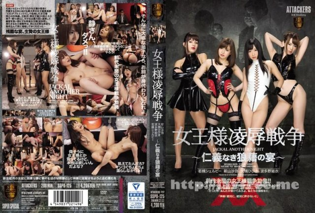 [MIDE-252] 東京ボンデージMANIAX JULIA - image SSPD-125 on https://javfree.me
