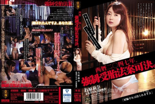 [ATKD-254] ATTACKERS PRESENTS THE BEST OF 石原莉奈 - image SSPD-136 on https://javfree.me