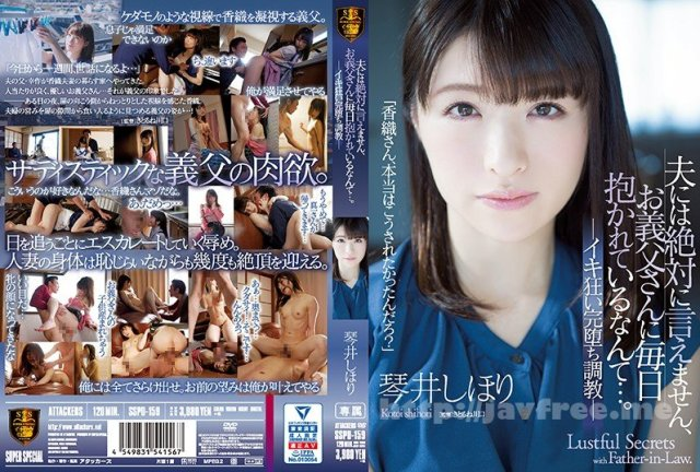 [SSPD-040] SM LIVE SHOW!! 青木りん 服従調教LIVE SPECIAL! - image SSPD-159 on https://javfree.me