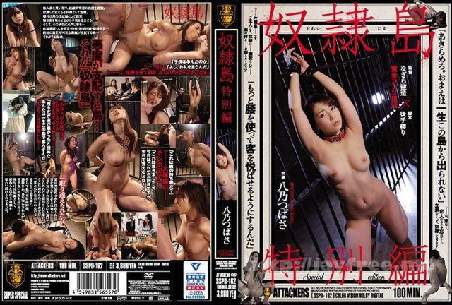[SSPD-040] SM LIVE SHOW!! 青木りん 服従調教LIVE SPECIAL! - image SSPD-162 on https://javfree.me