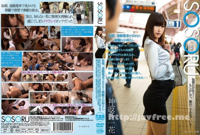 [HD][SHS-022] 素人娘、お貸しします。 VOL.17 - image SSR-071 on https://javfree.me