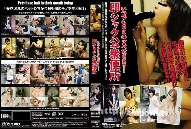 [CMI-024] ゲスの極み映像 22人目 - image ST-22 on https://javfree.me