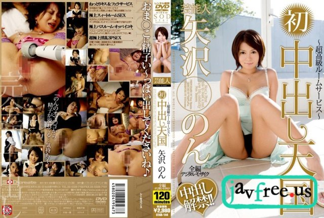 [STAR-237] 芸能人 Nina AV Debut - image STAR-144 on https://javfree.me