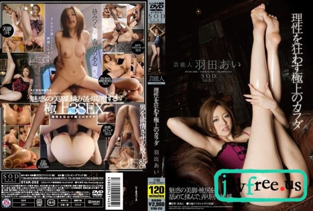 [IPZ-337] 大乱交 羽田あい - image STAR-252 on https://javfree.me