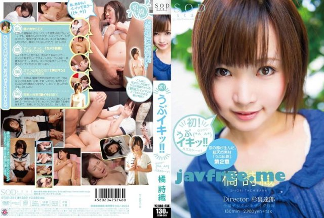 [STAR-406] 橘詩織 初中出し天国 - image STAR-381 on https://javfree.me