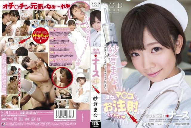 [STAR-334] 紗倉まな AV Debut - image STAR-394 on https://javfree.me