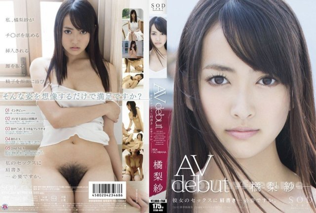 [STAR-497] 橘梨紗 LEGEND - image STAR-409 on https://javfree.me