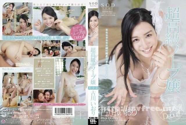 [STAR-485] 美・少・女 SUPER BEST COLLECTION 古川いおり - image STAR-434 on https://javfree.me
