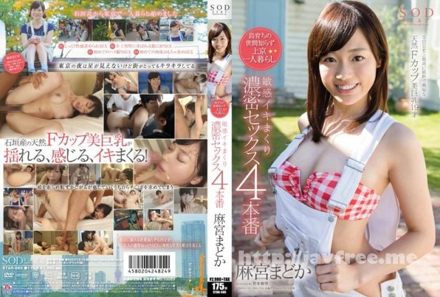 [STAR-560] 麻宮まどか AV debut - image STAR-565 on https://javfree.me