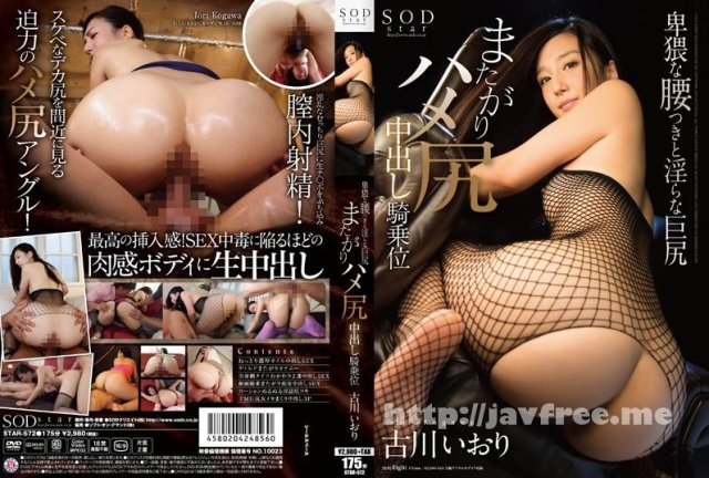 [STAR-566] 古川いおり 精子、全部飲む。 - image STAR-572 on https://javfree.me