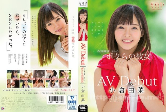 [HD][STAR-984] 小倉由菜 いいなり温泉旅行 - image STAR-854 on https://javfree.me