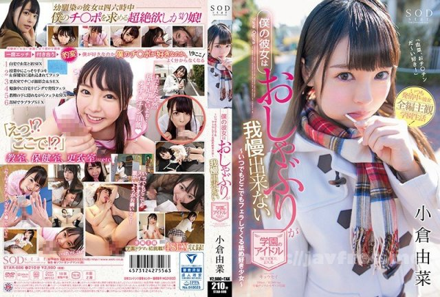 [HD][STAR-984] 小倉由菜 いいなり温泉旅行 - image STAR-886 on https://javfree.me