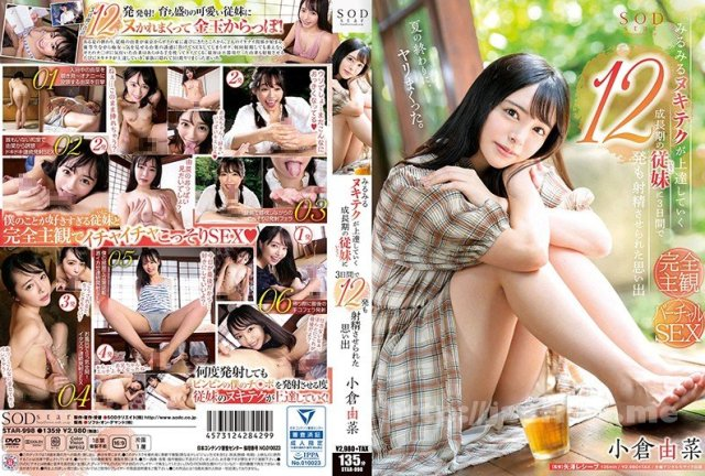 [HD][STAR-984] 小倉由菜 いいなり温泉旅行 - image STAR-998 on https://javfree.me