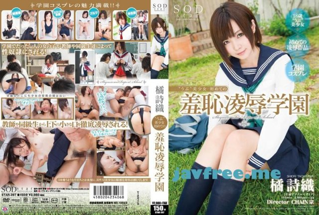 [STAR-406] 橘詩織 初中出し天国 - image STAR397 on https://javfree.me