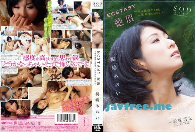 [STAR-392] ECLOSION 開花~性に臆病な23歳のAV DEBUT~ 桐嶋あおい - image STAR401 on https://javfree.me