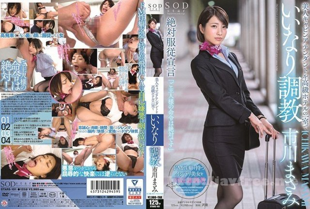 [HD][STARS-122] AV debut 2nd 性・欲・開・放 4本番 石原める - image STARS-101 on https://javfree.me
