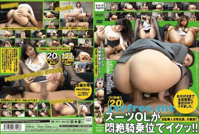 [HD][NLD-024] 逆◆チクビ痴漢 春原未来 - image SUNS-021 on https://javfree.me