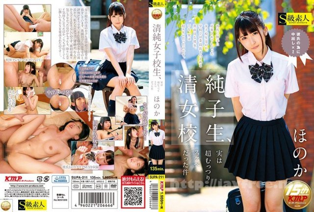 [SABA-016] わかば 18歳 EPISODE、ZERO 〜春、卒業、決意〜 - image SUPA-211 on https://javfree.me