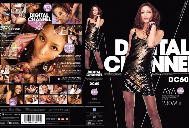 [SUPD-092] DIGITAL CHANNEL DC92 桜ここみ - image SUPD-060 on https://javfree.me