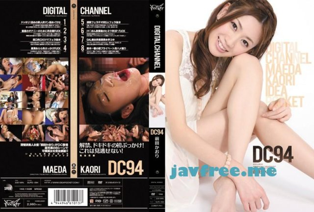 [STAR-291] 前田かおり 初中出し天国 - image SUPD-094 on https://javfree.me