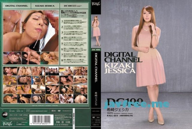 [IPTD-977] 感汁女 解放された性欲 希崎ジェシカ - image SUPD-100 on https://javfree.me