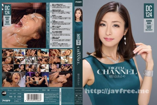 [SUPD-068] DIGITAL CHANNEL 美咲みゆ - image SUPD-124 on https://javfree.me