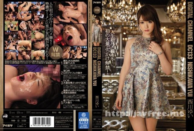 [SUPD-068] DIGITAL CHANNEL 美咲みゆ - image SUPD-133 on https://javfree.me