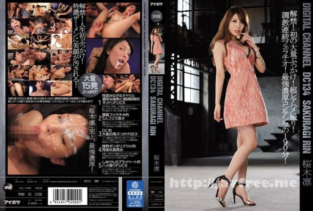 [SUPD-068] DIGITAL CHANNEL 美咲みゆ - image SUPD-134 on https://javfree.me