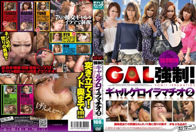 [VIS-023] Really bad girls - image SVDVD-222 on https://javfree.me