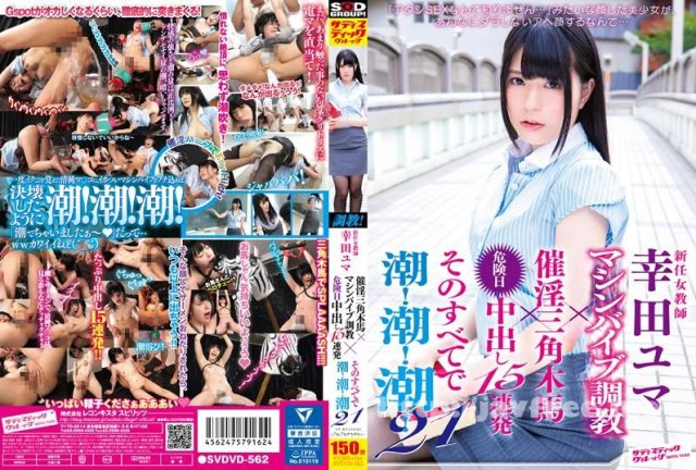 [HD][GNE-189] 極限焦らしイキ狂い絶頂 1 - image SVDVD-562 on https://javfree.me