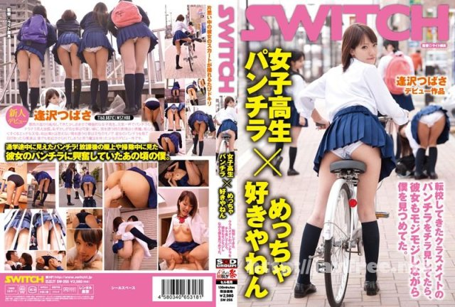 [KAWD-546] 逢沢つばさkawaii*専属AVデビュー!! - image SW-255 on https://javfree.me