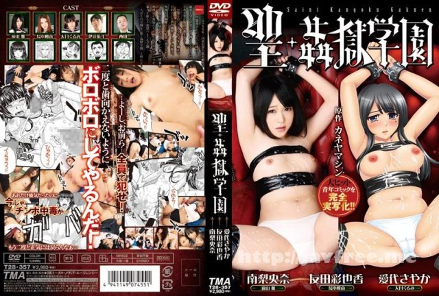 [MKMP-128] 逆ナンパ 南梨央奈 in福岡 - image T-28357 on https://javfree.me