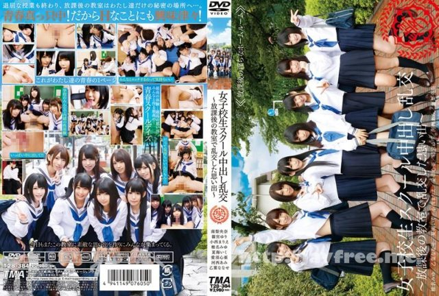 [IENE-507] 異常監禁 南梨央奈 - image T28-384 on https://javfree.me
