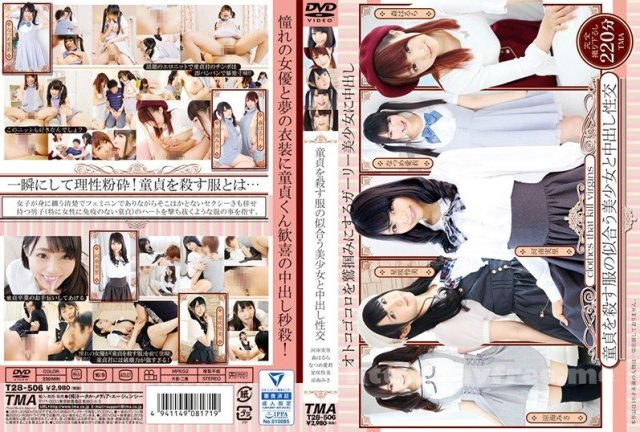[HD][WANZ-722] デカ尻マニアックス 河南実里 - image T28-506 on https://javfree.me