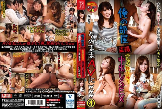 [AVOP-425] HYPER HIGHLEG QUEEN - image TASH-259 on https://javfree.me