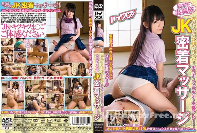 [SY-102] 素人四畳半生中出し 102 - image TDAS-002 on https://javfree.me