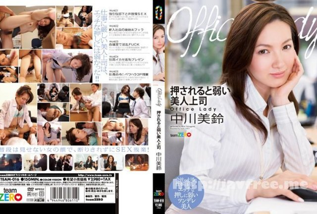 [TEAM-038] 超極上ソープ嬢 中川美鈴 - image TEAM-016 on https://javfree.me