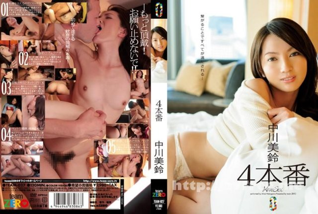[TEAM-038] 超極上ソープ嬢 中川美鈴 - image TEAM-027 on https://javfree.me