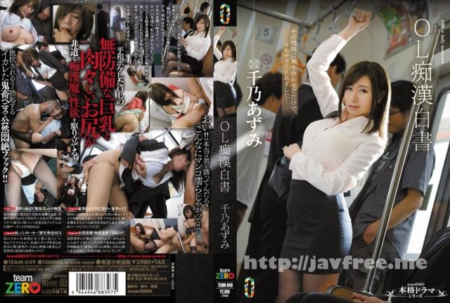 [MTYD-001] 淫ママ 千乃あずみ - image TEAM-049 on https://javfree.me